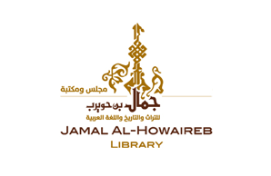Jamal Al-Howaireb Library
